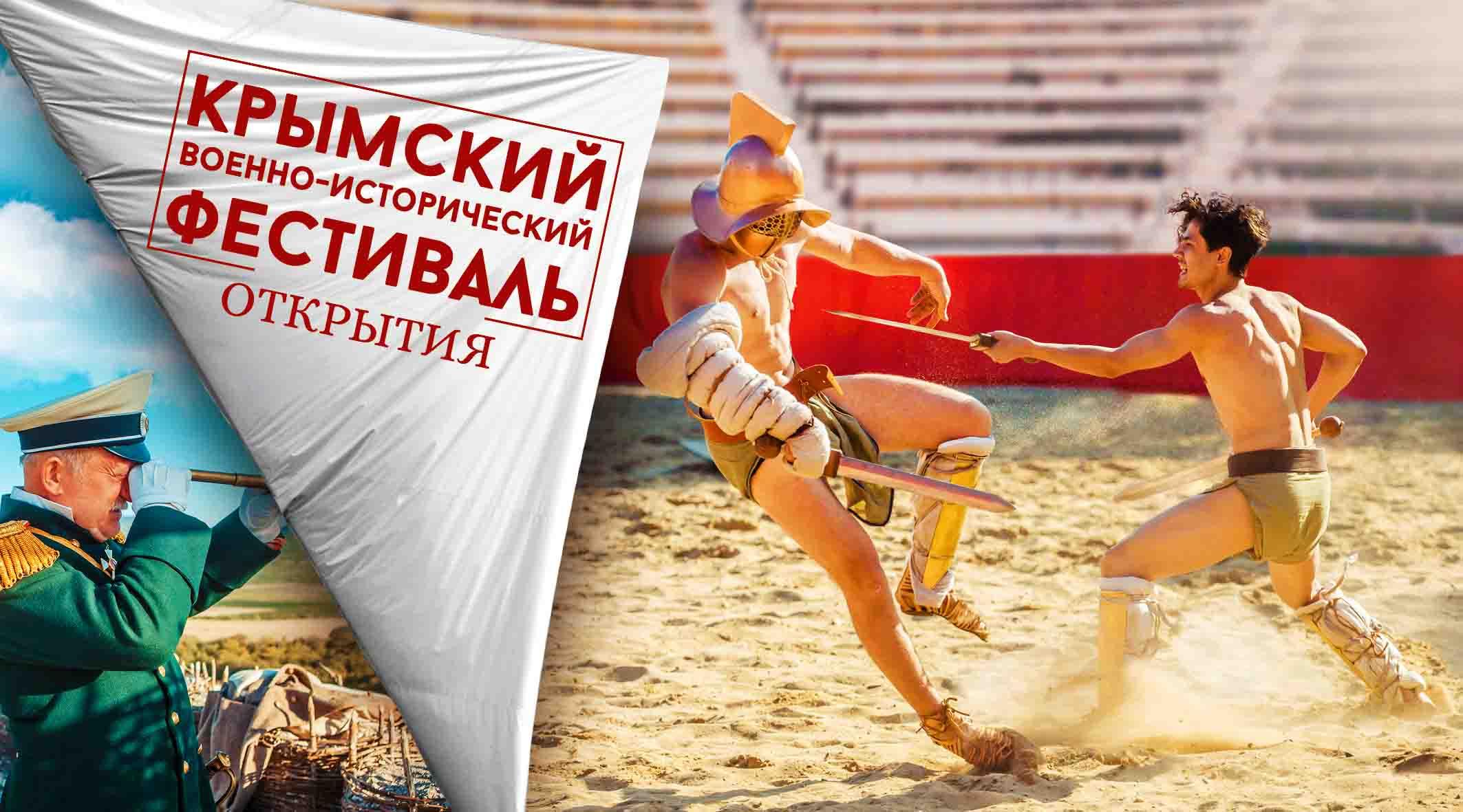 VI Крымский военно-исторический фестиваль 2019