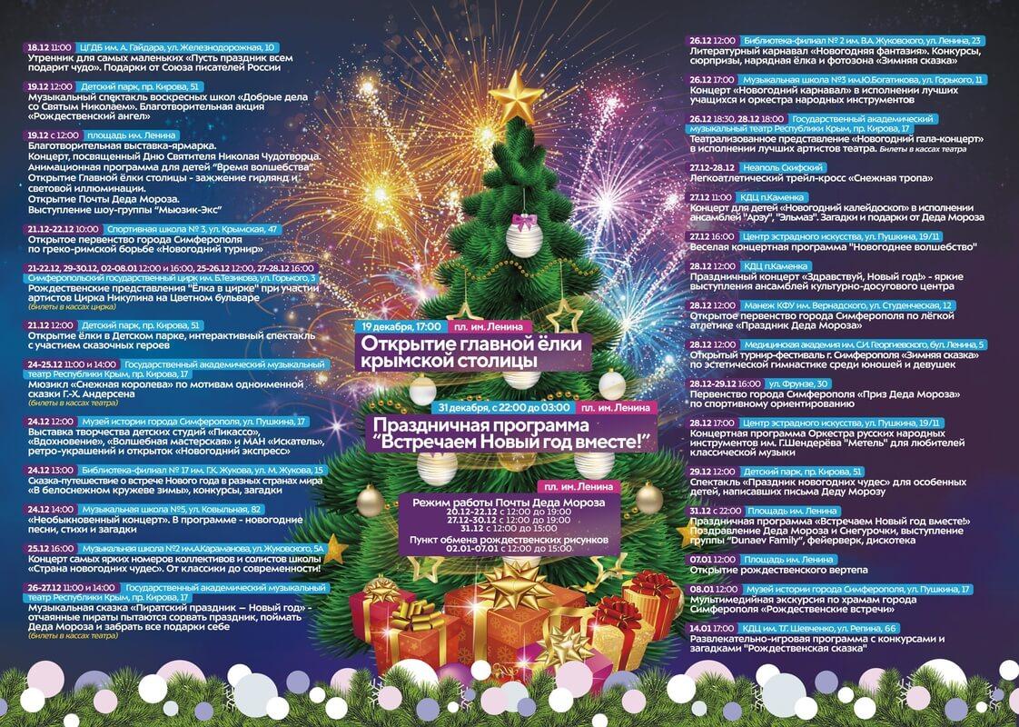 Новогодняя программа в Симферополе 2020