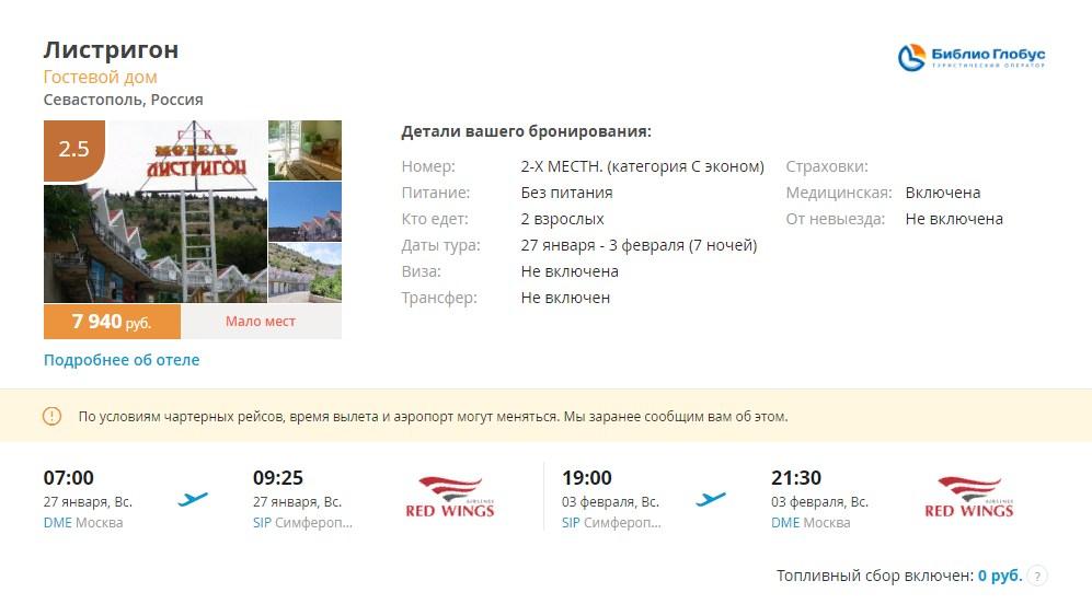 Тур из Москвы в Севастополь