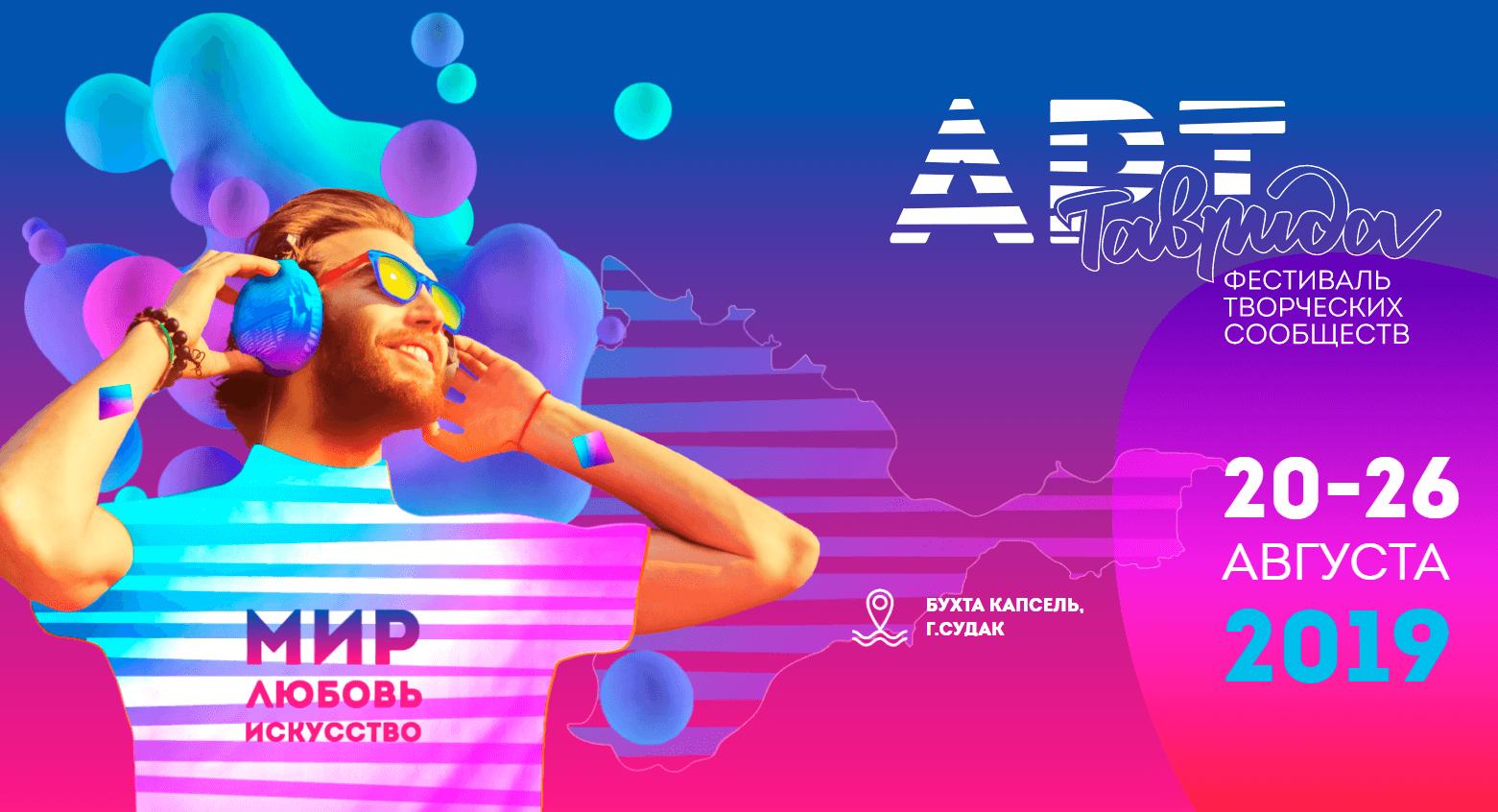 Фестиваль Таврида-АРТ в Крыму