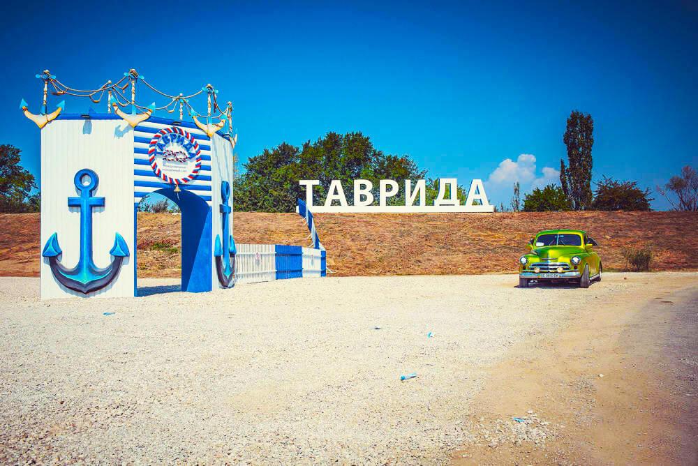 Фестиваль Таврида-АРТ - Как добраться